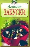 книга рецептов, скачать книгу рецептов, летние закуски, рецепты закусок и салатов, салат с макаронами