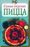 книга рецептов, скачать книгу рецептов, рецепт итальянской пиццы, вкусная пицца