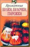 книга рецептов, скачать книгу рецептов, рецепты пирогов с фото
