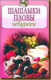 книга рецептов, рецепты шашлыка, кавказская кухня, скачать книгу рецептов