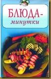 книга рецептов, рецепт джема, скачать книгу рецептов, блюда-минутки, кулинарная книга, закуска по-китайски