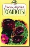 книга рецептов, рецепт джема, скачать книгу рецептов, рецепты мармеладов, кулинарная книга
