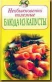 книга рецептов, запеканка из капусты, скачать книгу рецептов, кулинарная книга, блюда из капусты, капустные котлеты, капуста квашенная