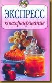 книга рецептов, рецепты маринадов, скачать книгу рецептов, зимние заготовки, кулинарная книга, рецепты компотов