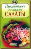 книга рецептов, овощные салаты, скачать книгу рецептов, кулинарная книга, салат с яблоками, салат из редьки, венецианский салат, салат с сыром и яблоками