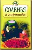 книга рецептов, рецепты маринадов, скачать книгу рецептов, вкусные соленья, кулинарная книга, соления на зиму