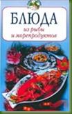 книга рецептов, скачать книгу рецептов, кулинарная книга, рецепты блюд из рыбы, приготовление блюд из рыбы, блюда из морепродуктов, фаршированные караси